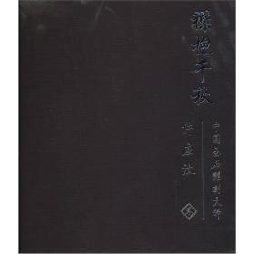 送书签cs-9787116058811-襟抱千秋-中国玉石雕刻大师仵应汶卷