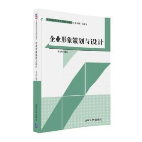 企业形象策划与设计