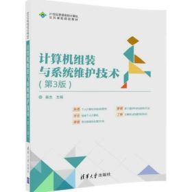 计算机组装与系统维护技术(第3版)(21世纪普通高校计算机公共课程规划教材)