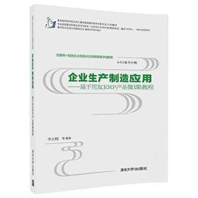 互联网+制造企业信息化应用微课系列教程·企业生产制造应用:基于用友ERP产品微课教程