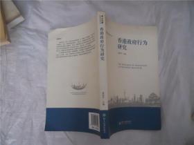 香港政府行为研究 (中山大学港澳研究文丛)