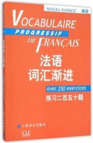 法语词汇渐进.高级  上海译文出版社  9787532733934