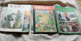 连环画报1980年(1.3.4.5.6.10.11)7本合售