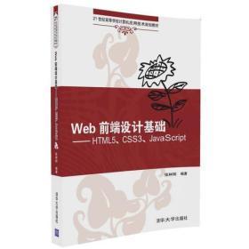 Web��绔�璁捐�″�虹�����HTML5��CSS3��JavaScript