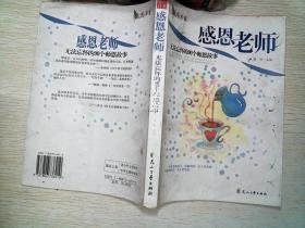 感恩书系——感恩老师:无法忘怀的90个师恩故事     书侧有脏污