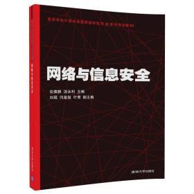 网络与信息安全/高等学校计算机类国家级特色专业系列规划教材