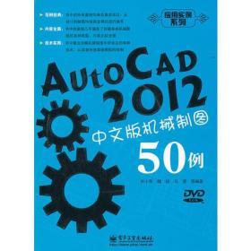 AutoCAD 2012中文版机械制图50例