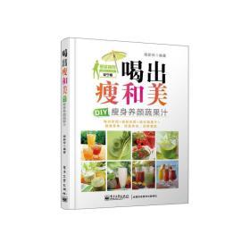 喝出瘦和美:DIY瘦身养颜蔬果汁(全彩)