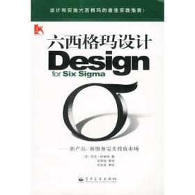 六西格玛设计--新产品/新服务完美投放市场