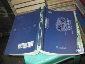 贵州世居少数民族  文化史  卷四  实物拍照  品如图
