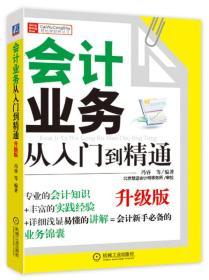 财务轻松学丛书:会计业务从入门到精通(升级版)