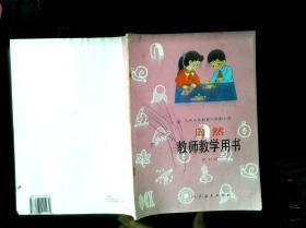 九年级义务教育六年制小学  自然 教师教学用书 第七册