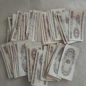 五三年壹分纸币(62张)