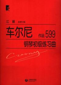 9787544419345/车尔尼钢琴初级练习曲(作品599)/ 江晨 总审订