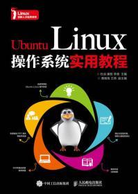 二手UbuntuLinux操作系统实用教程9787115464378
