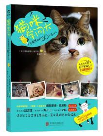 猫咪学问大:80个人类最想问的喵什么