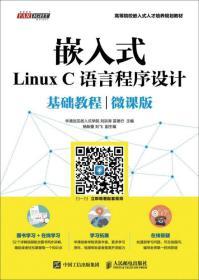 嵌入式Linux C语言程序设计基础教程(微课版)