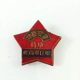 JZ1020 1945年功臣奖章