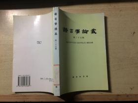 语言学论丛 第二十五辑