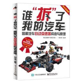 谁拆了我的汽车(图解汽车自动变速器构造与原理全彩透视版)/刘总监解车热线书系