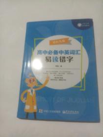 记忆九段:高中必备中英词汇:英语词汇 、易写错字、易读错字(全三册)