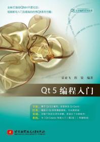 Qt 5编程入门