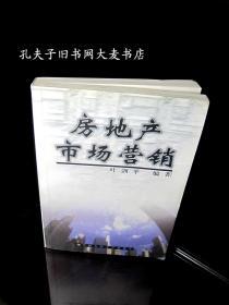 《房地产市场营销》中国人民大学出版社