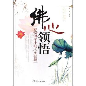 佛心领悟:领悟佛学中的人生智慧 兆泓 中国妇女出版社 9787802034013