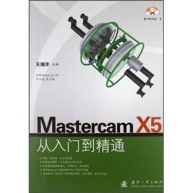 Mastercam X5从入门到精通