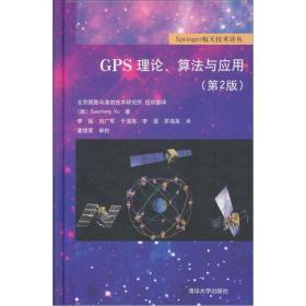 GPS理论、算法与应用(第2版)