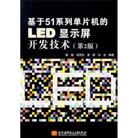 基于51系列单片机的LED显示屏开发技术(第2版)