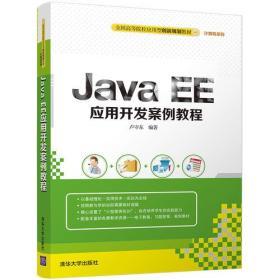 Java EE应用开发案例教程