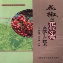 2018年花椒树种植技术书籍 花椒与花椒芽茶高效生产技术