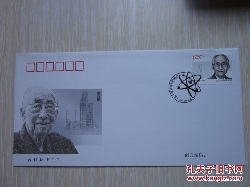 2011-14《中国现代科学家(五)》 纪念邮票首日封