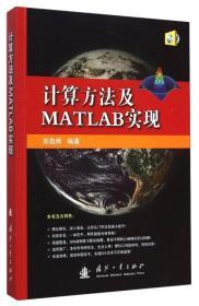 计算方法及MATLAB实现