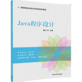Java程序设计(本科教材)