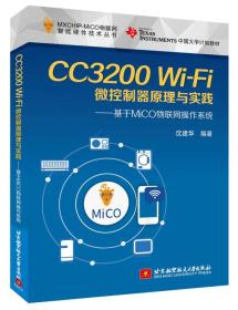 CC3200 Wi-Fi微控制器原理与实践:基于MiCO物联网操作系统