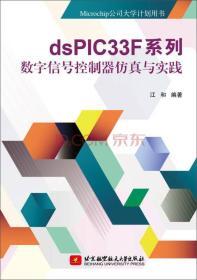 dsPIC33F系列数字信号控制器仿真与实践/Microchip公司大学计划用书