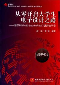 满29包邮 从零开启大学生电子设计之路基于MSP430 Launch Pad口袋实验 杨艳