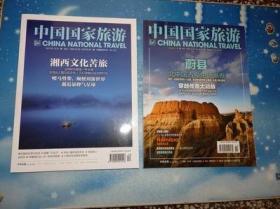 中国国家旅游2013年11月-2014年12月【2册合售】