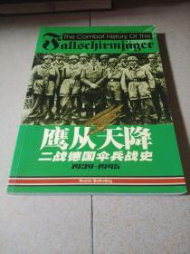 鹰从天降:二战德国伞兵战史.1939-1945
