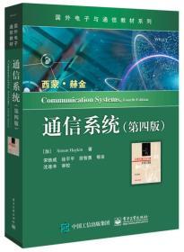 通信系统(第四版)