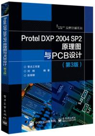 Prote  DXP2004 SP2原理图与 PCB设计(第三版)