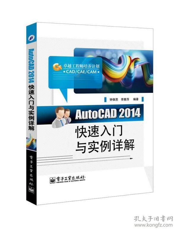AutoCAD2014快速入门与实例详解