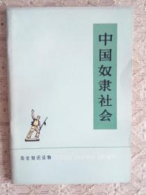 中国奴隶社会