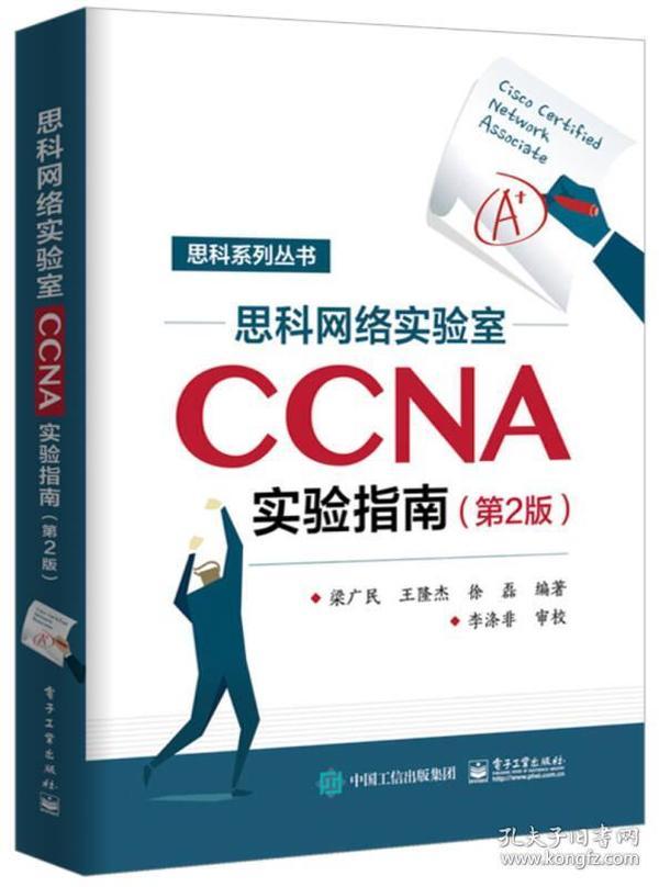 思科网络实验室CCNA实验指南(第2版)