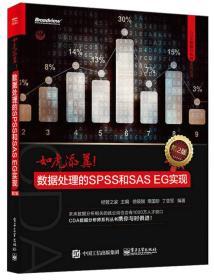 如虎添翼!数据处理的SPSS和SAS EG实现(第2版)