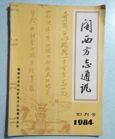 闽西方志通讯 创刊号 1984