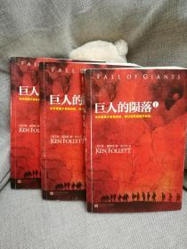 巨人的陨落(全3册)