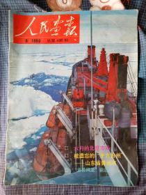 人民画报1989年第9期 总495期